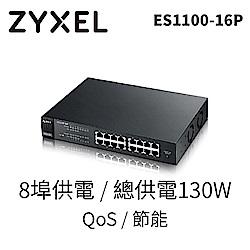 ZyXEL合勤 16埠乙太網路無網管PoE交換器ES1