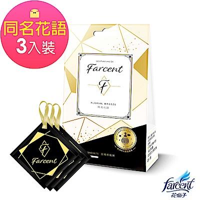 Farcent香水 衣物香氛袋-同名花語