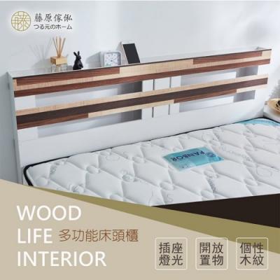 藤原傢俬 白色森林3層雙人5尺 收納床頭附燈(不含床底/床墊)