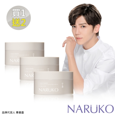 NARUKO牛爾 買1送2 白玉蘭鑽采超緊緻晚安凍膜EX 3入