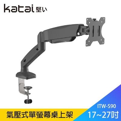 【katai】17-27吋氣壓式單螢幕桌上架/ITW-S90