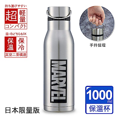 MARVEL 漫威 限定紀念款 不鏽鋼保溫杯-1000ml