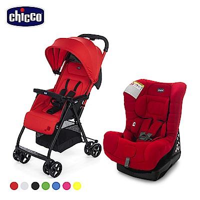 chicco-OHlala輕旅手推車+ELETTA 全歲段汽座(2色)