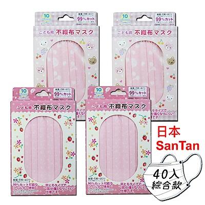 日本SanTan 兒童用不織布口罩40入組-女生款(粉紅點點+小熊甜心)