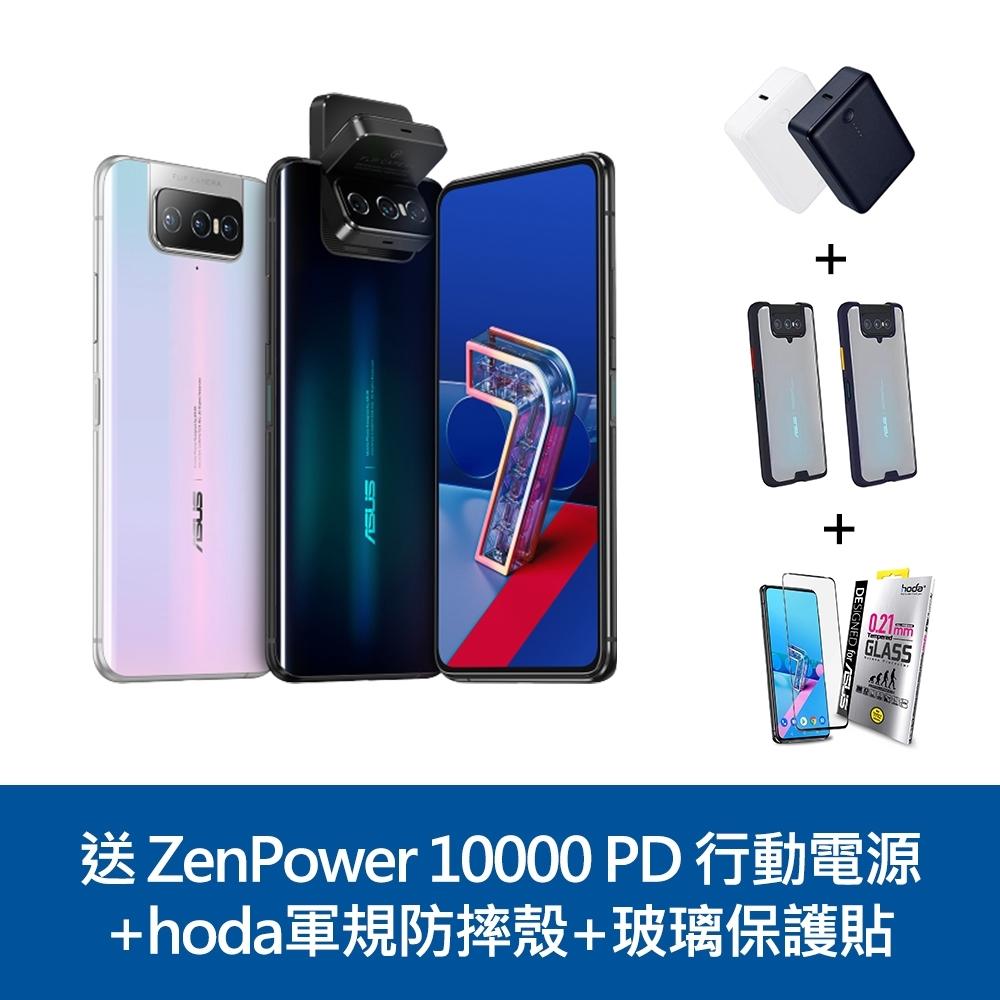 ASUS ZenFone 7 (8G/128G) 6.67吋 翻轉三鏡頭 智慧型手機
