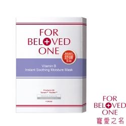 寵愛之名 維B舒緩保濕面膜 4片/盒