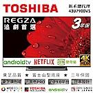 TOSHIBA 東芝 43型4K 六真色PRO 安卓智慧娛樂LED液晶顯示器