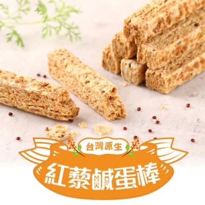 愛上美味 紅藜鹹蛋千層棒3包組(120g±4.5%/包)