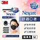 3M 8550+ Nexcare 舒適口罩升級款-酷黑色(M) product thumbnail 1