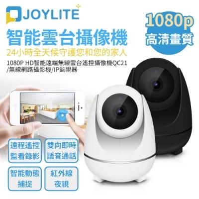 JOYLITE 1080P HD智能遠端無線雲台遙控攝像機QC21/無線網路攝影機