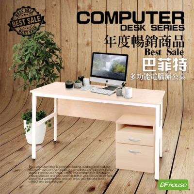 DFhouse巴菲特電腦辦公桌+活動櫃 -楓木色 150*60*76