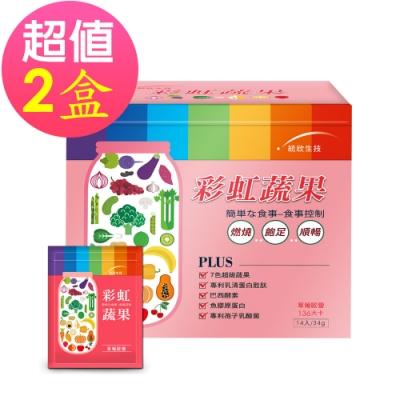 統欣生技 彩虹蔬果沖泡果昔-草莓歐蕾(14包/盒) x2盒