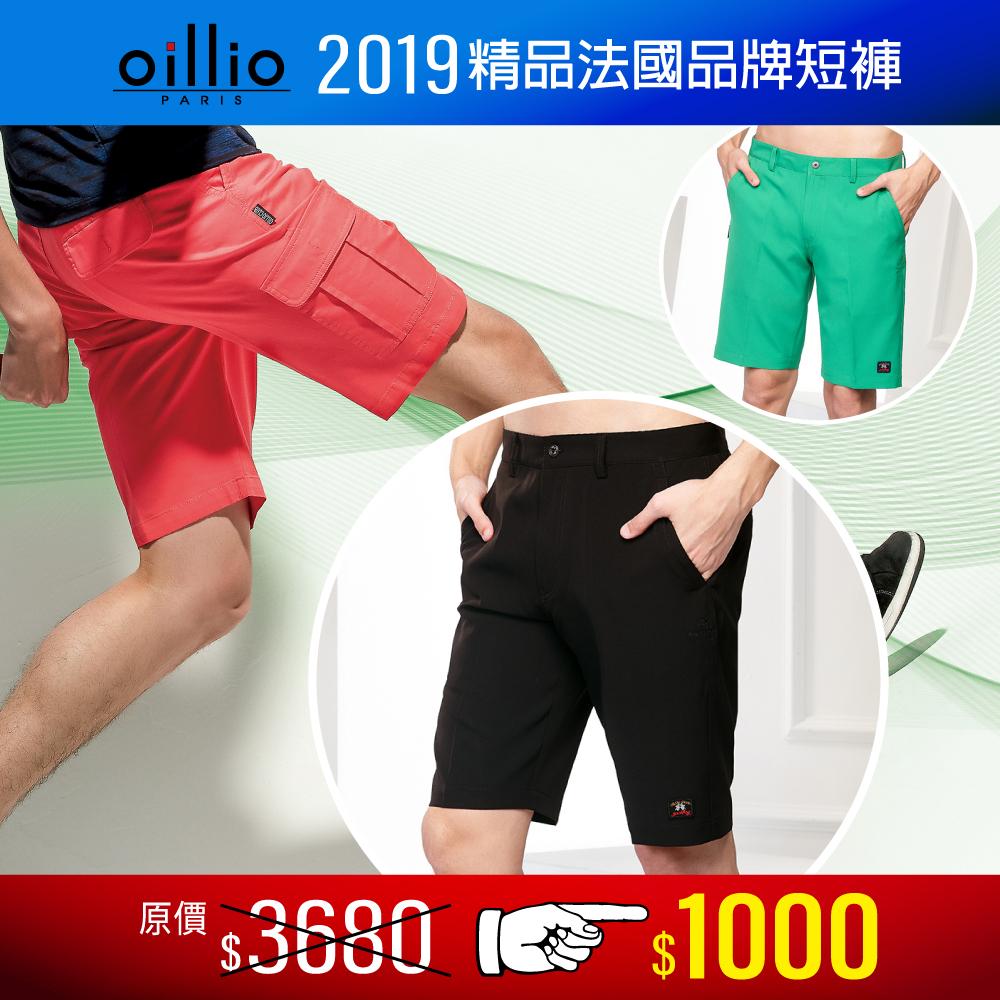 [時時樂限定] oillio歐洲貴族 男裝 玩色短褲 極簡個性 (7款)