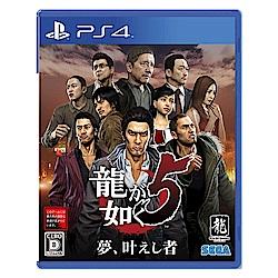 (預購) 人中之龍 5 實現夢想者 -- PS4 亞洲 中文版