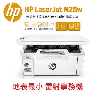 HP LaserJet Pro M28w 黑白雷射多功能事務機
