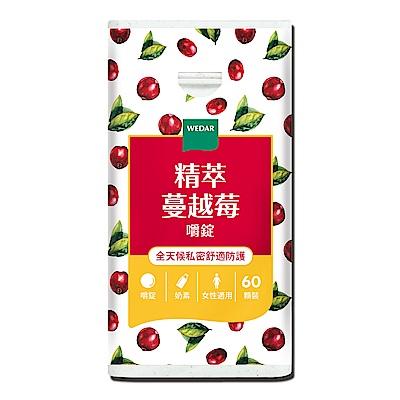 WEDAR 精萃蔓越莓嚼錠(60顆/瓶)