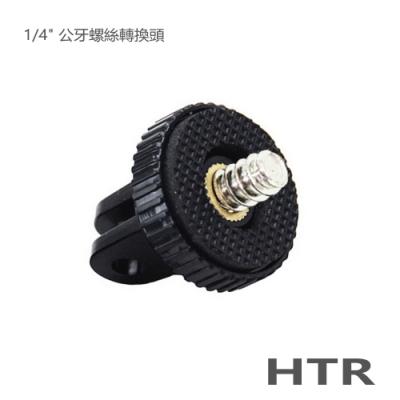 HTR for GoPro 轉 1/4 公牙螺絲轉換頭 (金屬螺牙/大孔)
