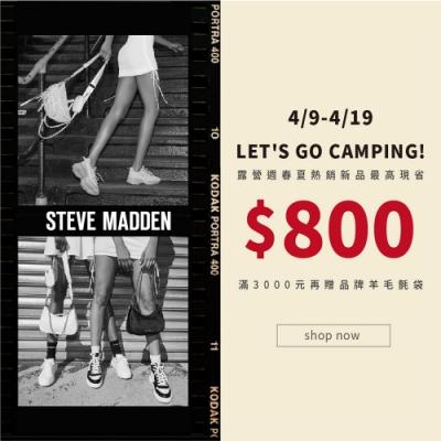 STEVE MADDEN+-最後一天!春夏熱銷新品最高省800 滿額再贈好禮