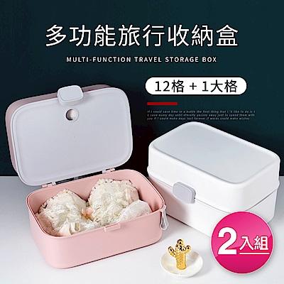 IDEA-居家旅行便攜式收納盒2入組