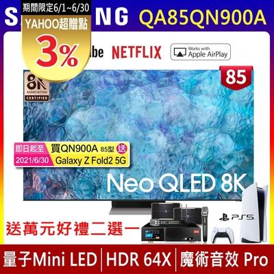 【6/1~30送超贈點3%】SAMSUNG三星 85吋 8K Neo QLED量子連網液晶電視 QA85QN900AWXZW