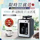 日本siroca crossline 自動研磨悶蒸咖啡機-香檳銀 SC-A1210CS