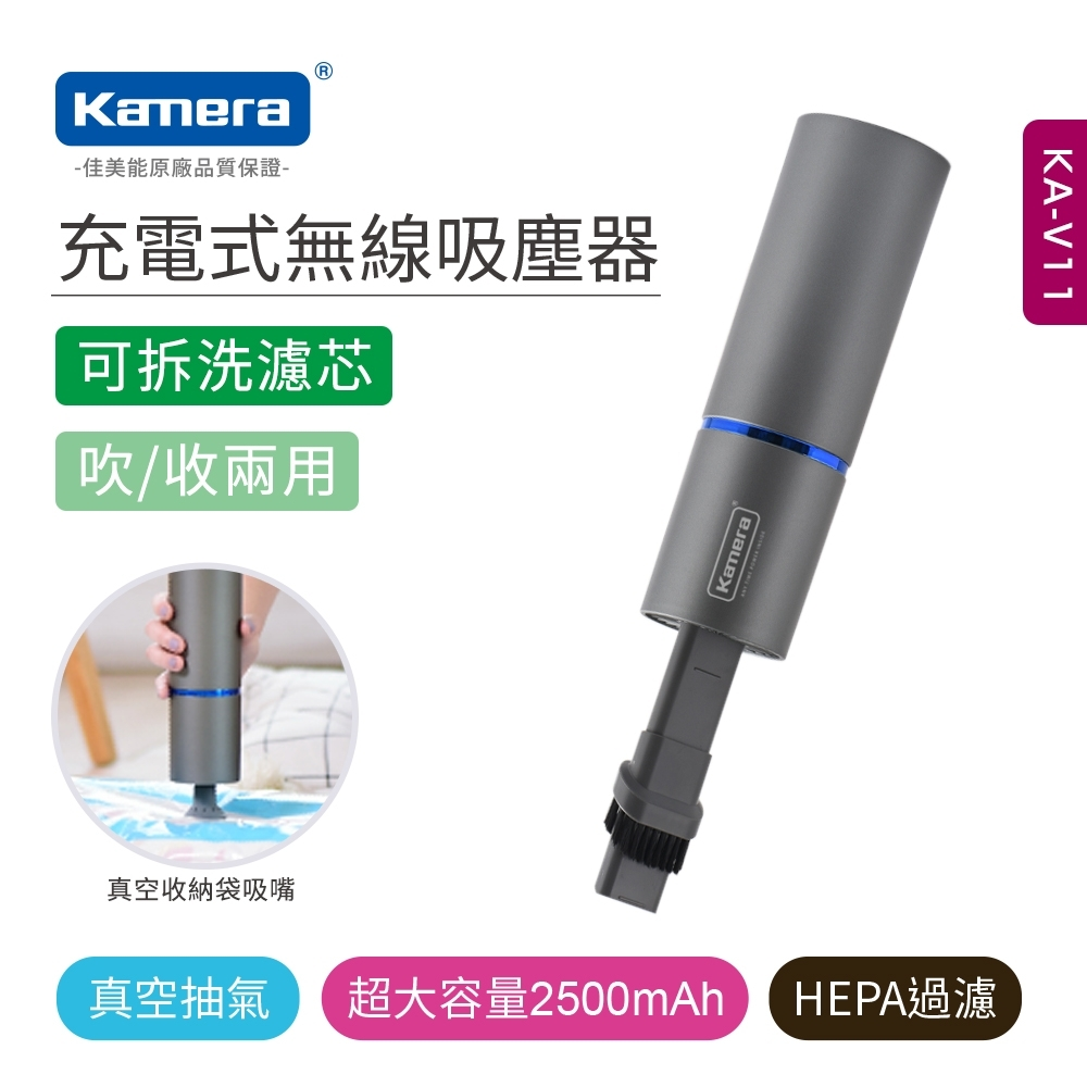 Kamera USB充電式無線吸塵器 真空抽氣 (KA-V11) 加贈一組濾網