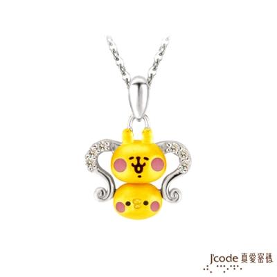 J code真愛密碼金飾 卡娜赫拉的小動物-星座水瓶黃金/純銀墜子 送項鍊