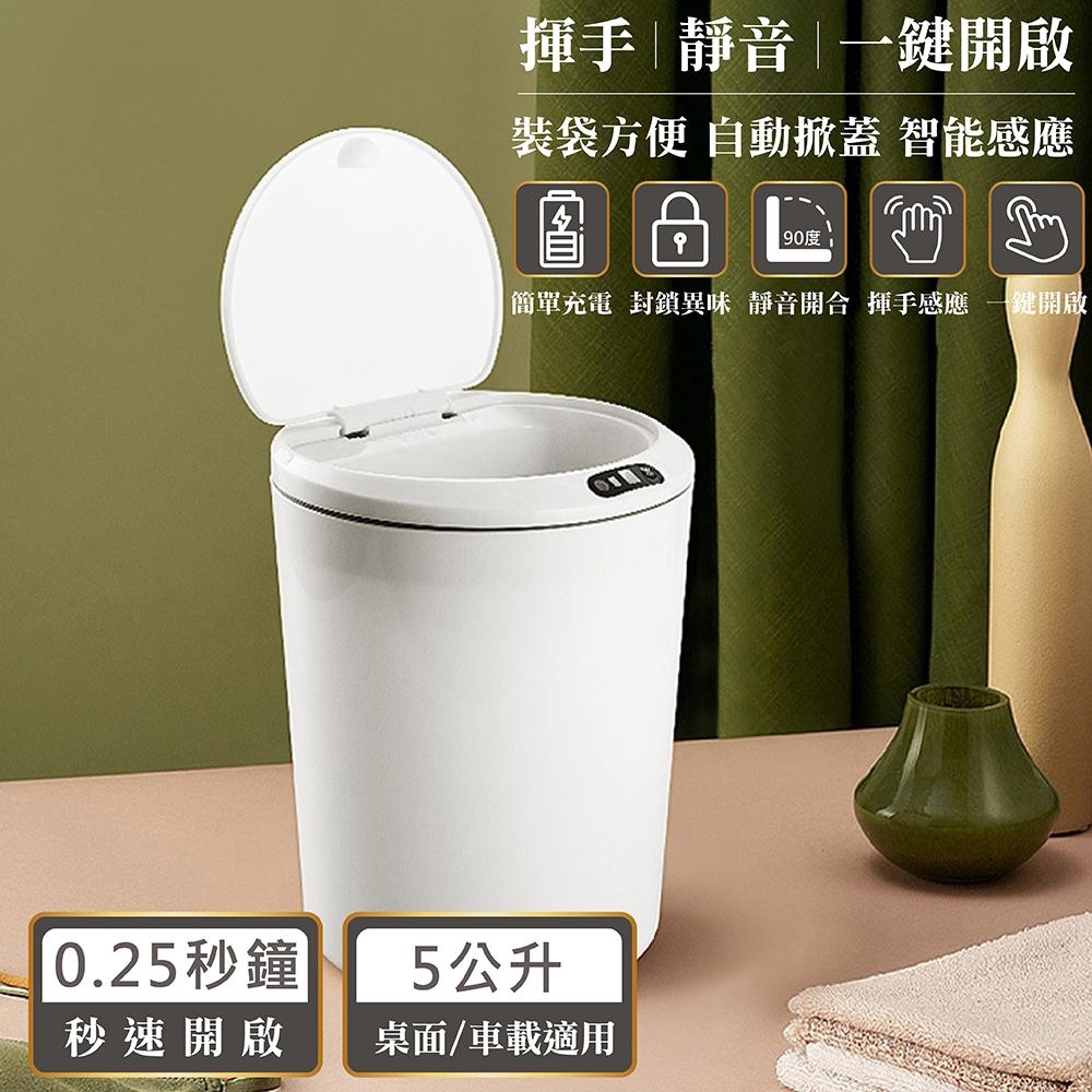 【QHL 酷奇】紅外線自動掀蓋充電式感應垃圾桶-5L