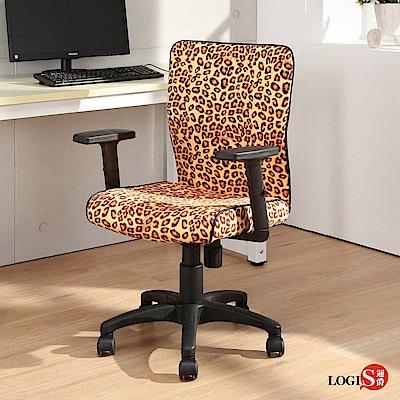 邏爵LOGIS 潮流豹風圈泡棉書桌椅 電腦椅 主管椅 工學椅 辦公椅