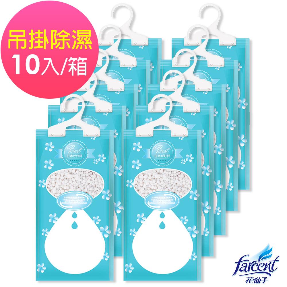 花兒香 大容量吊掛式除濕袋(1入/袋,10袋/箱)~箱購