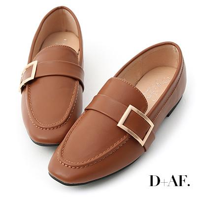 D+AF 學院品味.金屬大方釦平底樂福鞋*棕