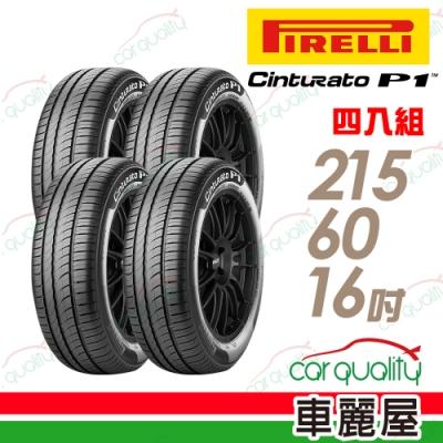 【倍耐力】CINTURATO P1 低噪溼地操控性輪胎_四入組_215/60/16