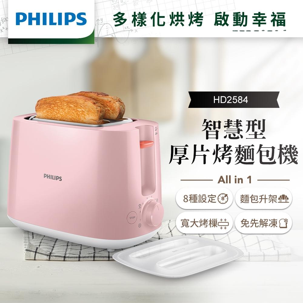 【超值優惠價】飛利浦PHILIPS 電子式智慧型厚片烤麵包機HD2584/52(瑰蜜粉)
