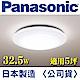 國際牌 第三代遙控頂燈 HH-LAZ3034209 (全白罩) 32.5W product thumbnail 1