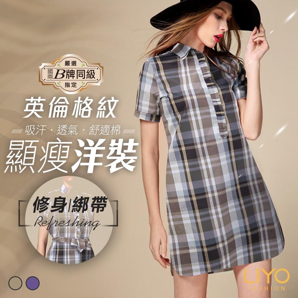 洋裝-LIYO理優-經典英倫格紋修身顯瘦洋裝
