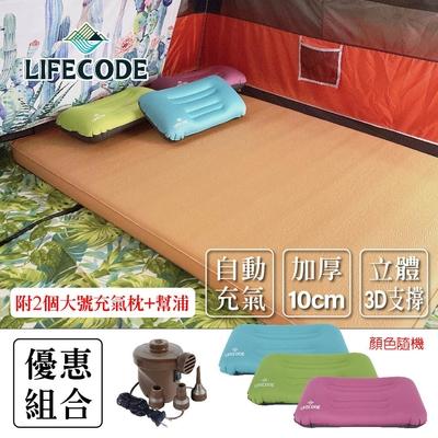 【LIFECODE】立體3D TPU雙人自動充氣睡墊-厚10cm(195x140x10cm)-奶茶色 附2個大型充氣枕+110V強力幫浦