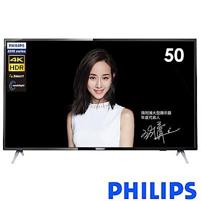 PHILIPS飛利浦 50吋 4K聯網液晶顯示器 50PUH6283