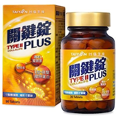 台塩生技 關鍵錠PLUS 1瓶(90錠/瓶)