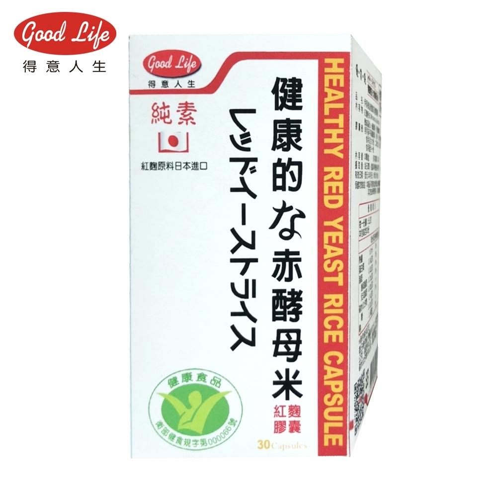 【得意人生】日本健康紅麴膠囊 (30顆 X 1盒)