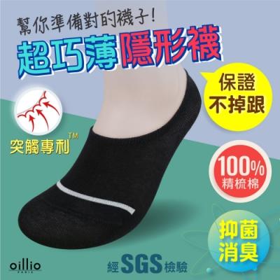 oillio 歐洲貴族 隱形抑菌除臭襪 突觸紡織專利技術防掉襪/臺灣製/超輕量 男女適用 黑色 單雙