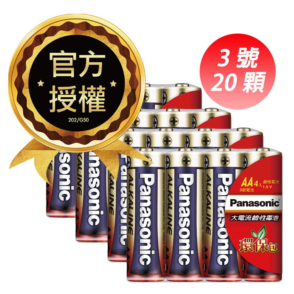 國際牌 Panasonic 新一代大電流鹼性電池 (三號20顆)