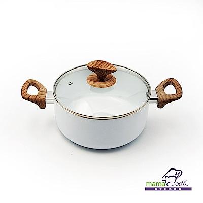 義大利Mama Cook 北歐風白陶瓷不沾湯鍋組20cm(附蓋)