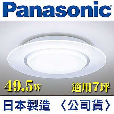 國際牌 第三代遙控頂燈 HH-LAZ5046209 (單層導光板) 49.5W