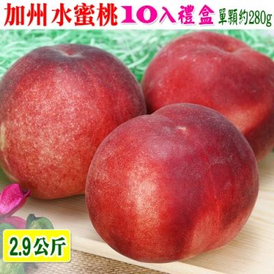 愛蜜果 空運美國加州水蜜桃特大10入禮盒(約2.9公斤/盒)
