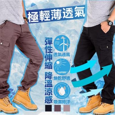 CS衣舖 極輕薄透氣 不悶熱 大彈性 六口袋工作長褲