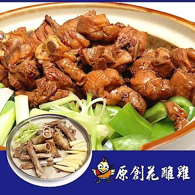 (台北)原創花雕雞 2人精選套餐