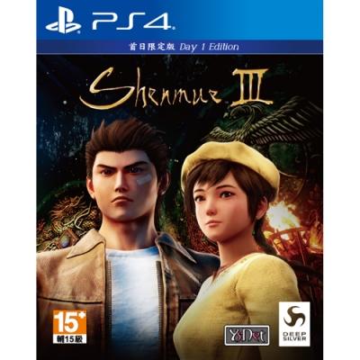 PS4 莎木3(中文版)