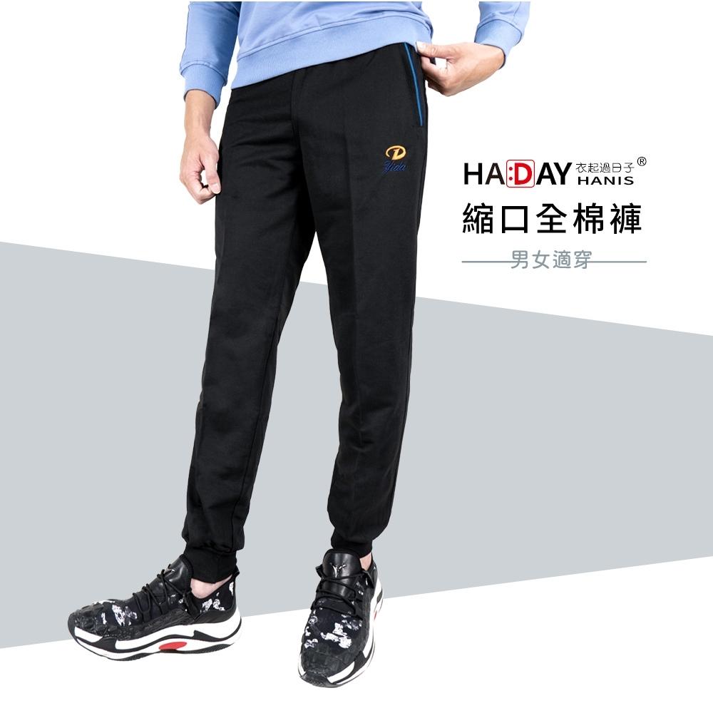 HADAY 男女適穿 縮口全棉棉褲 運動休閒 春夏輕薄款 簡約刺繡 黑色