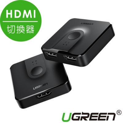 綠聯 HDMI切換器 二進一出/一進二出