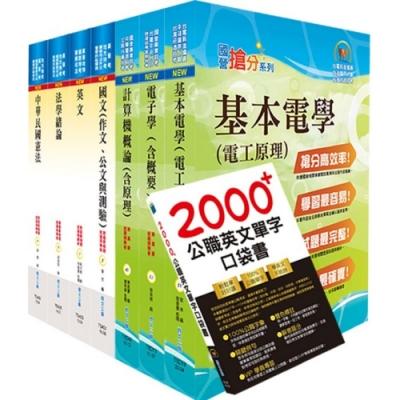 鐵路特考員級(電子工程)套書(不含電子儀表)(贈英文單字書、題庫網帳號、雲端課程)